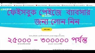 Facebook page online business loan Shopup eLoan  ব্যাবসার জন্য লোন নিন 10000 - 300000 পর্যন্ত