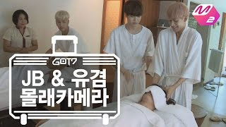 [GOT7's Hard Carry] How to Prank JB + Yugyeom in Thai Massage Ep.2 Part 2