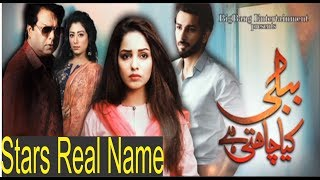 Bubbly Kya Chahti Hai Drama Stars Real Name