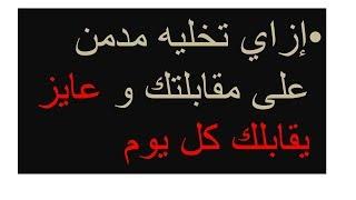 عمرو جرانة | الحلقه 17 - إزاي تخليه يحب يقابلك تاني وتالت و رابع