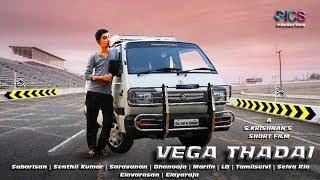 VEGA THADAI short film trailer
