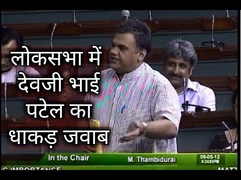 देवजी भाई पटेल का धाकड़ जवाब devji patel speech in loksabha