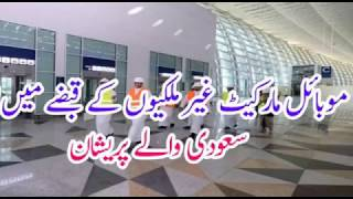 How do the check my latest video Saudi Arabia news upload Urdu Hindi AT Advice 2018
