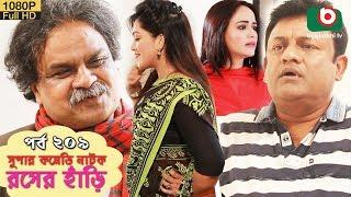 সুপার কমেডি নাটক - রসের হাঁড়ি | Bangla New Natok Rosher Hari EP 209 | MM Morshed, Ahona