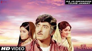 Aa Ja Dikhaoon Tujhe Jannat | Lal Patthar | Full Song HD | Raaj Kumar, Hema Malini