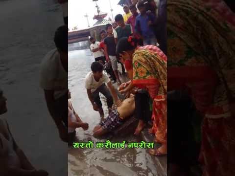 Xxx Mp4 Kathmandu Ko Pashupati Maa Jeudo Manxe Aareghat Bata Ferta Gareyoo 3gp Sex