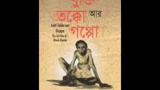Jukti Takko Aar Gappo Full Bengali Movie