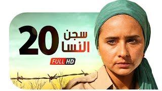 مسلسل سجن النسا HD - الحلقة العشرون ( 20 ) - نيللي كريم / درة / روبي - Segn El nesa Series Ep20