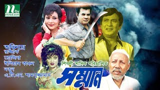 Bangla Movie: Shomman | Razzak, Rozina, Ilias Kanchan, Notun | Directed By Shibli Sadiq