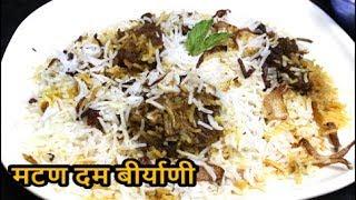 पाहूण्यांसाठी  बनवा चविष्ट मटण दम बीर्याणी/1kg Mutton Dum Biryani/Recipe in Marathi
