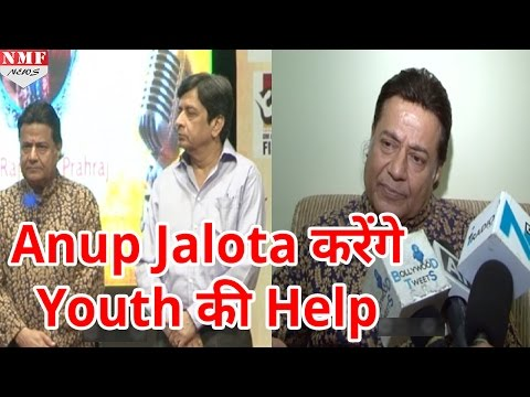Jalota Welfare Foundation के जरिए Young Talent को Support करेंगे Anup Jalota
