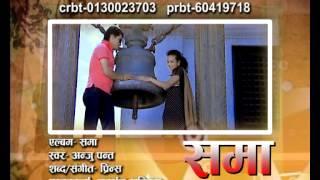 satya kasam by anju panta nepali new song 2014