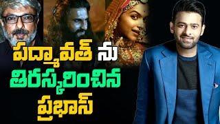 పద్మావత్ ను తిరస్కరించిన ప్రభాస్ | Prabhas Rejected Padmavati Movie Offer
