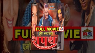 SAPATH | शपथ | Nepali FULL Movie