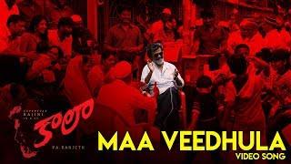 Maa Veedhula - Video Song   Kaala (Telugu)   Rajinikanth   Pa Ranjith   Dhanush