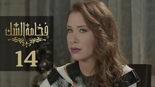 Fakhamet Al Shak Episode 14 - مسلسل فخامة الشك الحلقة 14