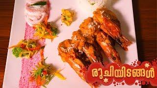 Ruchiyidangal ft. East Indies Restaurant