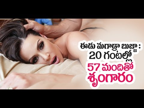 Xxx Mp4 ప్రపంచం లో వీడే మగాడు ॥ Man Sets New World Record Break By Sleeping With 57 Woman In 24 Hours 3gp Sex