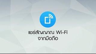 [How To] วิธีแชร์สัญญาณ Wifi จากมือถือ