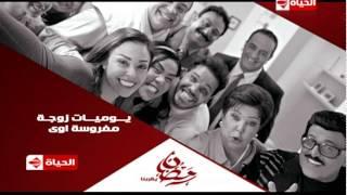 برومو (8) مسلسل يوميات زوجه مفروسة أوي - رمضان 2015 | Official Trailer