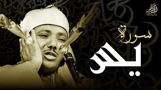 سورة يـس كـاملة بصوت الشيخ عبد الباسط عبد الصمد | من الدرر النادرة ..
