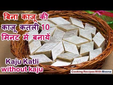 Xxx Mp4 बिना काजू की काजू कतली 10 मिनट में बनायें Kaju Katli Without Kaju Kaju Katli Recipe 3gp Sex