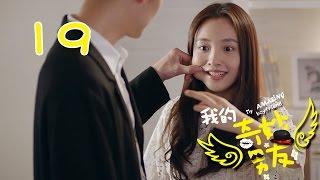 【我的奇妙男友】My Amazing Boyfriend 19 Engsub 吴倩,金泰焕,沈梦辰,李昕亮,杨逸飞,付嘉