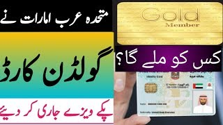 Gold Card Issued By Uae   Uae Issued Permanent Residence Visa