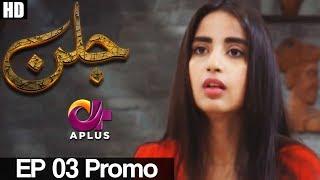 Jallan - Episode 3 Promo | A Plus ᴴᴰ Drama | Saboor Ali, Imran Aslam, Waseem Abbas