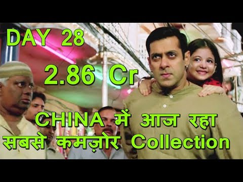 Bajrangi Bhaijaan Collection Day 28 In CHINA