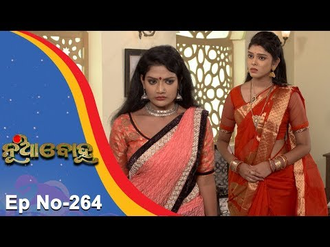 Xxx Mp4 Nua Bohu Full Ep 264 19th May 2018 Odia Serial TarangTV 3gp Sex