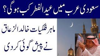 Eid ul fitr 2018 in saudi arabia | Eid Kab Hai 2018 ki | Latest Saudi News Urdu/Hindi