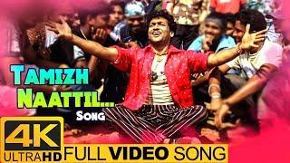 Tamizh Naattil Full Video Song 4K | Maayavi Tamil Movie Songs | Suriya | Jyothika | Devi Sri Prasad