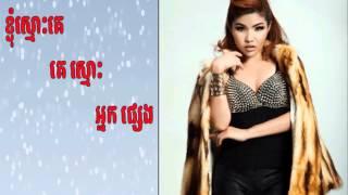 khnom smos ke ke smos nak pseng|Mas sok sophea|Town new cd