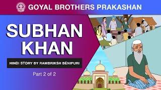 Subhan Khan Part 2 of 2 (Hindi Story by Rambriksh Benipuri)