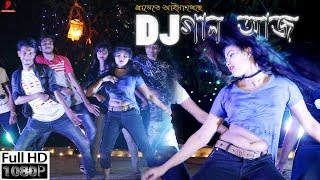 Bangla New Song 2018 Full HD| DJ Gan Aj | Trailer