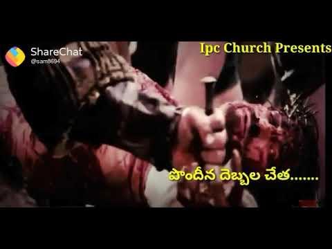 Xxx Mp4 Aparadhini Yesayya Wtsapp Lyrics Songs 3gp Sex