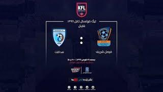Kabul Futsal League Final Match