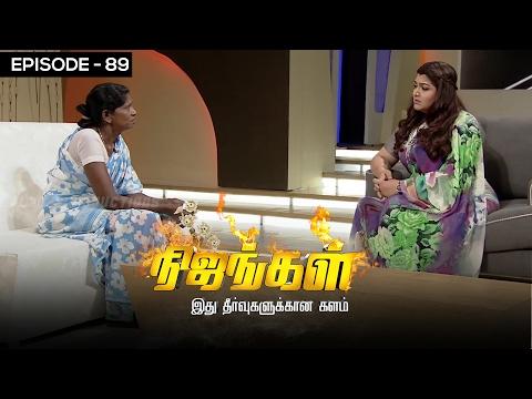 Nijangal - #ChennaiFlood Victims and NGO's - A True Story - Nijangal #89 - நிஜங்கள்   Sun TV Show