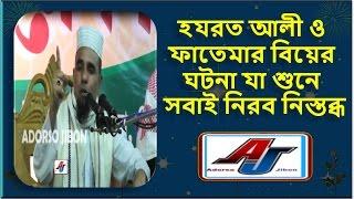 Bangla Waz Maulana Abdul Ahad Zihadi Fensugonji, তরুন বক্তা হাঁসির বয়ান Boyan Bibidoil Sylhet