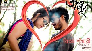Opurno (অপূর্ণ) by Ritom Shankhary - Valentine Day Special Short Film