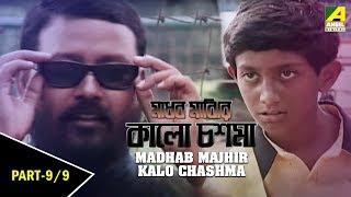 Madhab Majhir Kalo Choshma - Bengali Childrens Movie Part - 9/9