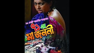 Ekattorer Maa Jononi new movie songs full hd 1080p