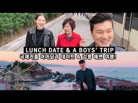 Xxx Mp4 Date W Kyuho S Mom Boys Trip 🚙 국제커플 어머님과 데이트 남자 셋 강릉 여행 3gp Sex