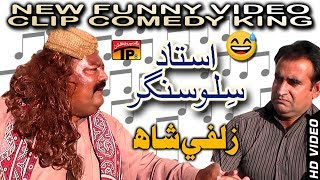 Ustad Sillo Singer - Zulfi Shah Comedy King And Funny Video - Tp Sindhi
