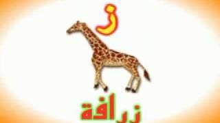 arabische alfabet 1