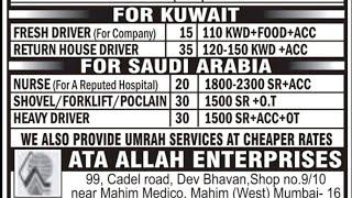 Kuwait,Qatar,Oman job for all types works