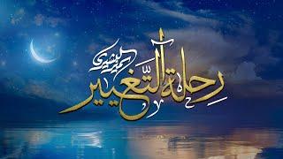 رحلة التغيير - سمير البشيري  | Journey of Change - Samir AlBashiri