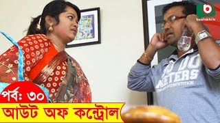 Bangla Funny Natok | Out of Control | EP 30 | Hasan Masud, Nafiza, Siddikur Rahman, Sohel Khan