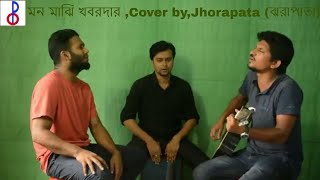 Mon Majhi Khobordar,মন মাঝি খবরদার) Cover by Jhorapata (ঝরাপাতা